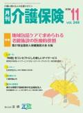 月刊介護保険 2016年11月号