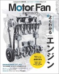 Motor Fan illustrated Vol.159