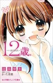 小学館ジュニア文庫 12歳。〜いまのきもち〜