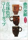 真珠色のコーヒーカップ〜杉原爽香三十三歳の春〜