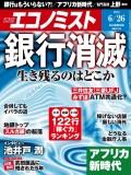 週刊エコノミスト2018年6/26号