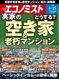 週刊エコノミスト2020年8/25号