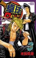 卓球Dash!! Vol.3