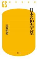 【期間限定価格】日本の10大天皇