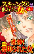 スキャンダルまみれな女たちVol.4-(4)〜特集/悲惨!裏切られた女たち