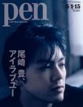 Pen 2019年 5/1・15合併号