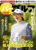 週刊パーゴルフ 2020/2/11号