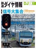 鉄道ダイヤ情報2021年7月号