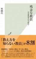 残念な教員〜学校教育の失敗学〜