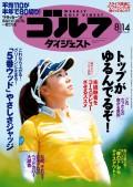 週刊ゴルフダイジェスト 2018/8/14号