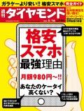 週刊ダイヤモンド 15年5月16日号