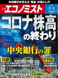 週刊エコノミスト2020年8/4号
