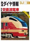 鉄道ダイヤ情報2019年1月号