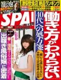 週刊SPA! 2017/04/04号