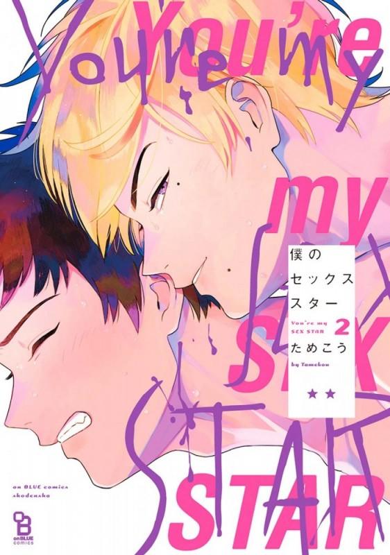 僕のセックススター(2)【電子限定特典付】