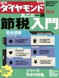 週刊ダイヤモンド 05年10月8日号