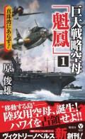巨大戦略空母「魁鳳」(1) 真珠湾にあらず!