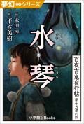 夢幻∞シリーズ 百夜・百鬼夜行帖88 水琴(すいきん)