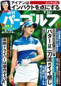 週刊パーゴルフ 2017/9/26号