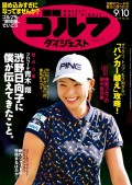 週刊ゴルフダイジェスト 2019/9/10号