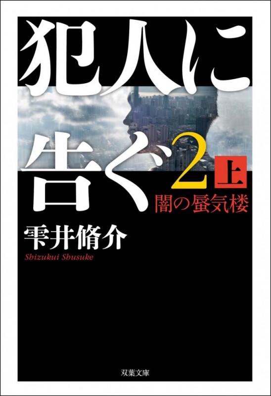 犯人に告ぐ2 (上) 闇の蜃気楼