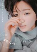 月刊#さえ沼 vol.01 ひとりじめ。
