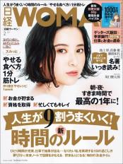 日経ウーマン2017年2月号