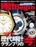 時計Begin 2020年夏号  vol.100