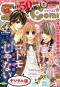 Sho−Comi 2018年1号(2017年12月5日発売)