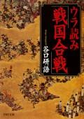 ウラ読み「戦国合戦」