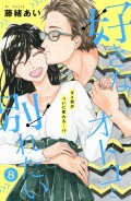 好きなオトコと別れたい[comic tint]分冊版(8)