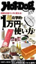Hot−Dog PRESS no.174 超攻撃的な1万円の使い方2018
