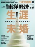 週刊東洋経済2016年5月14日号