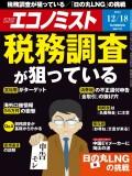 週刊エコノミスト2018年12/18号