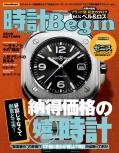 時計Begin 2019年秋号  vol.97