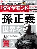 週刊ダイヤモンド 15年1月24日号
