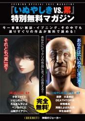 『いぬやしき vs. 累』特別無料マガジン