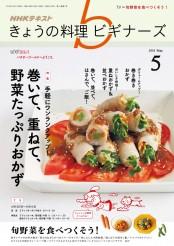 NHK きょうの料理ビギナーズ 2018年5月号