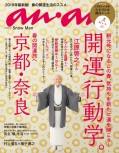 anan (アンアン) 2019年 4月10日号 No.2146 [開運行動学。 春の開運旅 京都・奈良]