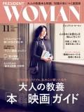 PRESIDENT WOMAN(プレジデントウーマン) 2018年11月号