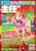 主任がゆく!スペシャル Vol.142