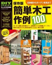 保存版 簡単木工作例100