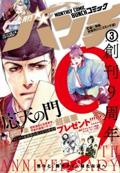月刊コミックバンチ 2020年3月号 [雑誌]