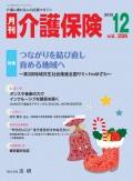 月刊介護保険 2019年12月号