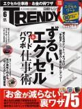 日経トレンディ2015年6月号
