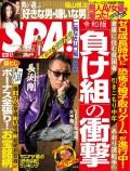 週刊SPA! 2019/12/31・2020/1/7合併号