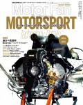 MFi特別編集Motorsportのテクノロジー 2014-2015