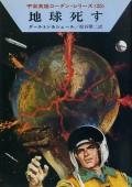 【期間限定価格】宇宙英雄ローダン・シリーズ 電子書籍版49  地球死す
