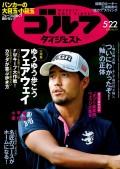 週刊ゴルフダイジェスト 2018/5/22号