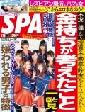 週刊SPA! 2019/02/26号